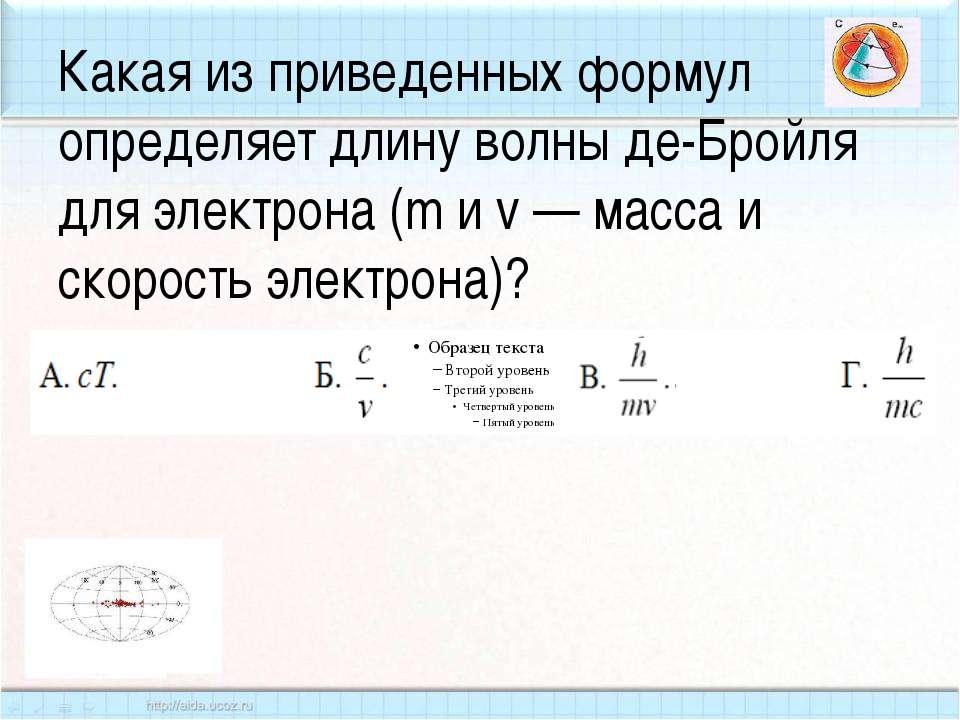 Какая из приведенных формул определяет длину волны де-Бройля для электрона (m...