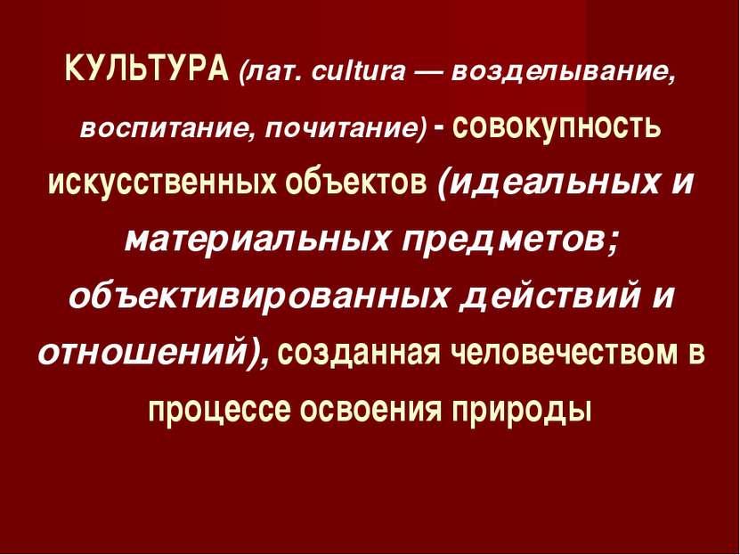 КУЛЬТУРА (лат. cultura — возделывание, воспитание, почитание) - совокупность ...