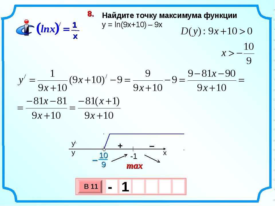 Найдите точку максимума функции y = ln(9x+10) – 9х 8. max