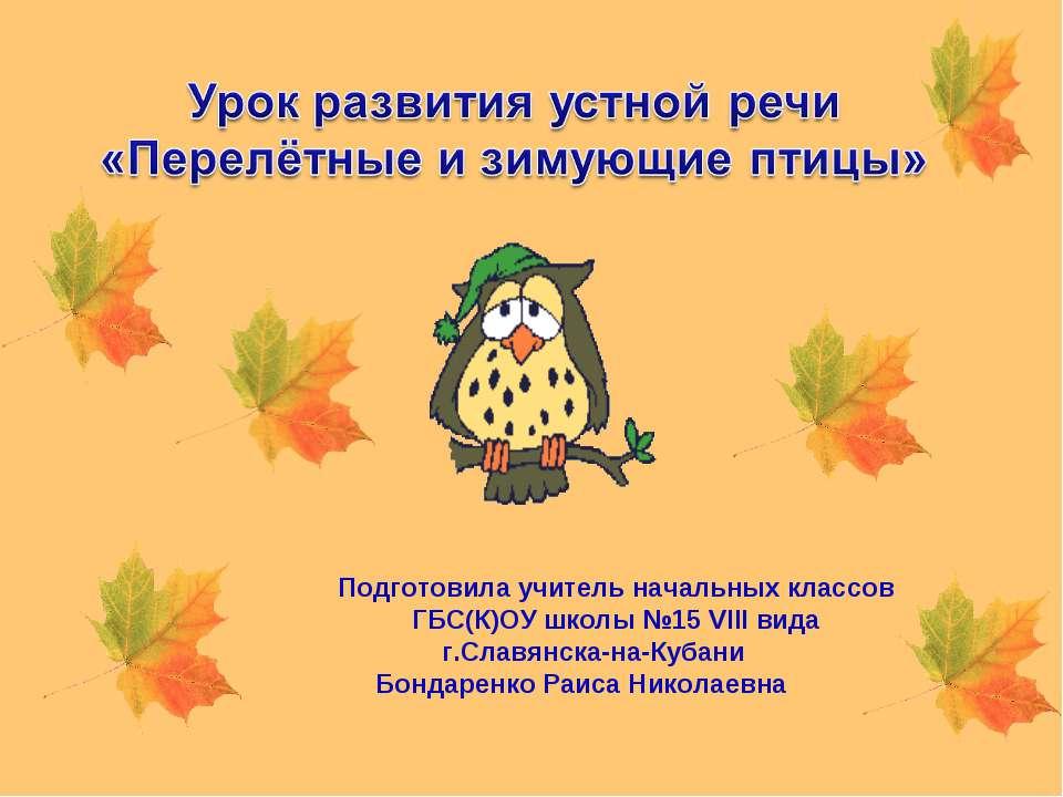 Подготовила учитель начальных классов ГБС(К)ОУ школы №15 VIII вида г.Славянск...