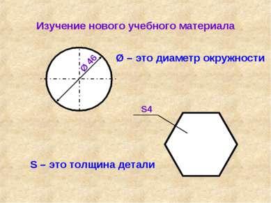 Изучение нового учебного материала Ø 46 Ø – это диаметр окружности S4 S – это...