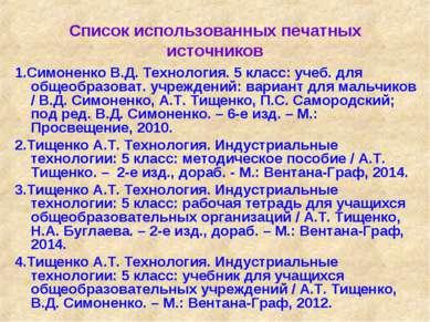 Список использованных печатных источников 1.Симоненко В.Д. Технология. 5 клас...