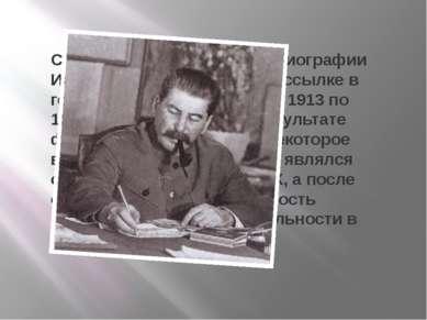 С 1908 по 1910 год в своей биографии Иосиф Сталин находился в ссылке в городк...