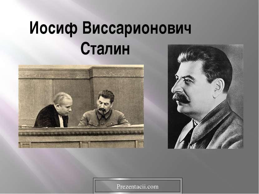 Иосиф Виссарионович Сталин Prezentacii.com