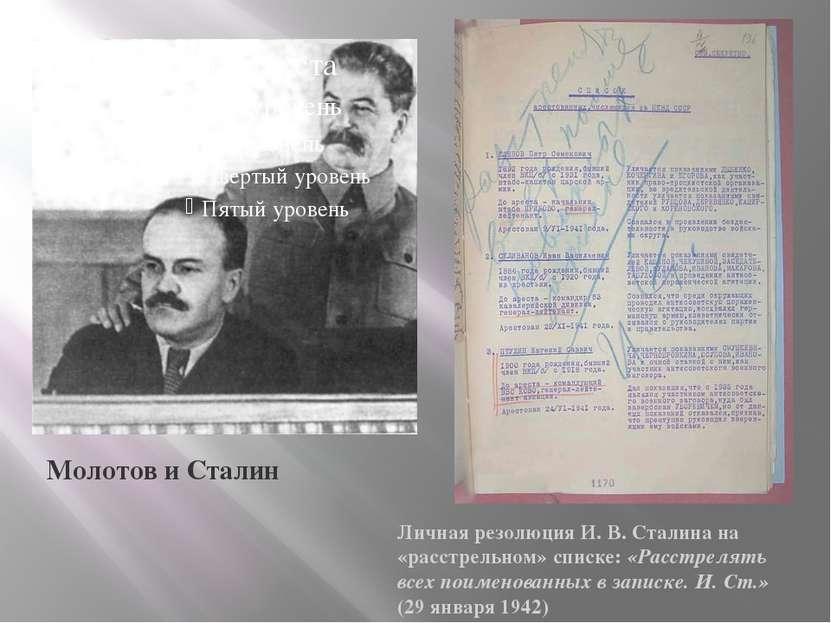 Молотов и Сталин Личная резолюция И.В.Сталина на «расстрельном» списке: «Ра...