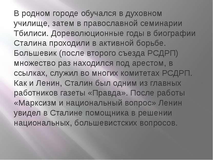 В родном городе обучался в духовном училище, затем в православной семинарии Т...