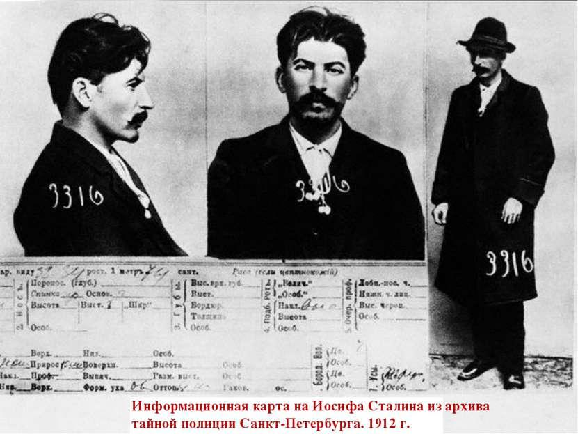 Информационная карта на Иосифа Сталина из архива тайной полиции Санкт-Петербу...