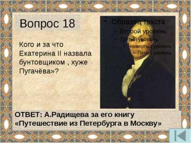 Русский архитектор итальянского происхожде-ния. Он был обер-архитектором Елиз...