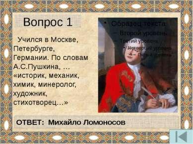Адмирал, прославил-ся в русско-турецкой войне 1787 – 1791гг, участвовал в 40 ...