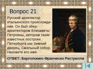 Кого из русских изобретателей Г.Р.Державин назвал «Архимедом наших дней»? Воп...