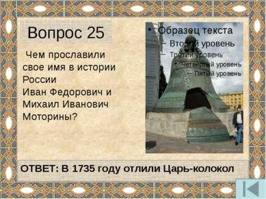 Кого из русских императриц звали Софья-Шарлотта-Августа-Фредерика Ангальт-Цер...