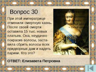 Ресурсы интернета 12 слайд – иллюстрация «Наказа» http://www.runivers.ru/Runi...