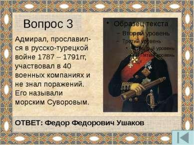 «Не доверяя русским, поставила на службу своей безопасности кучу иностранцев,...