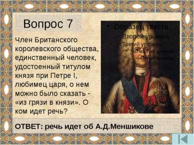 Это произведение Екатерины II цензура некоторых стран Европы запрещала печата...