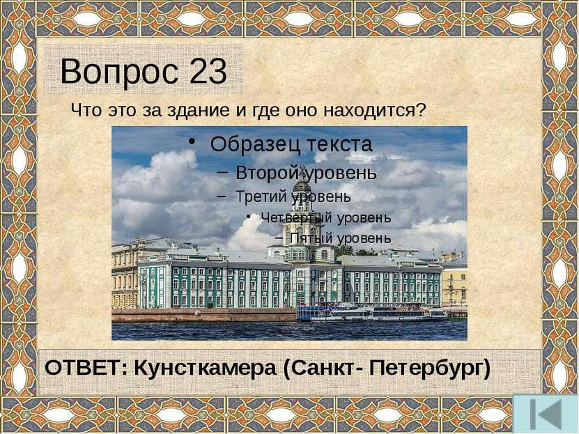 Кого из русских императоров в европейских кругах называли «Русский Гамлет» ? ...