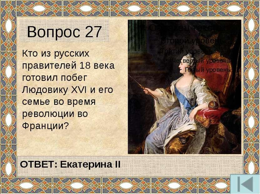 При этой императрице отменили смертную казнь. После своей смерти оставила 15 ...