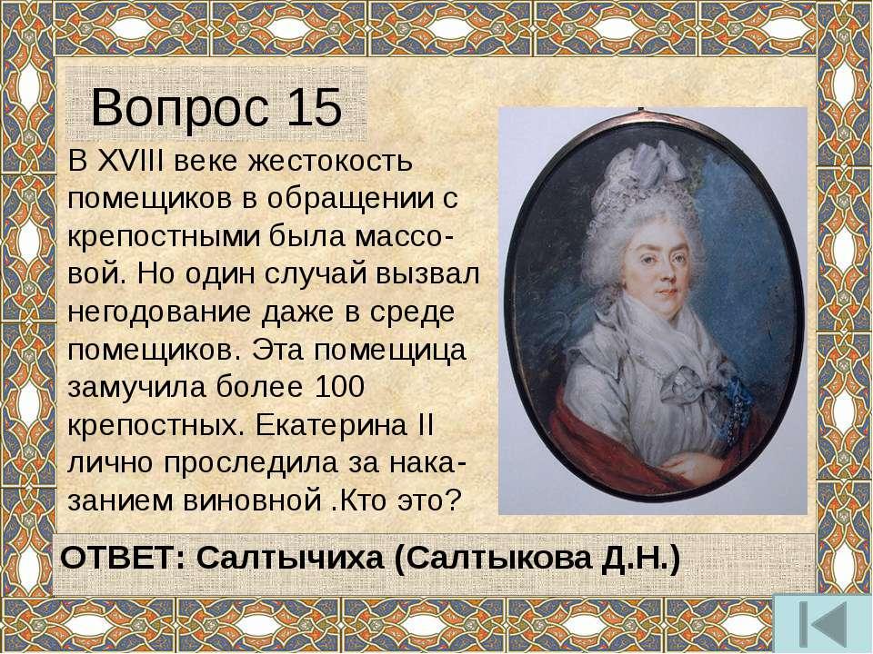 Кого и за что Екатерина II назвала бунтовщиком , хуже Пугачёва»? ОТВЕТ: А.Рад...