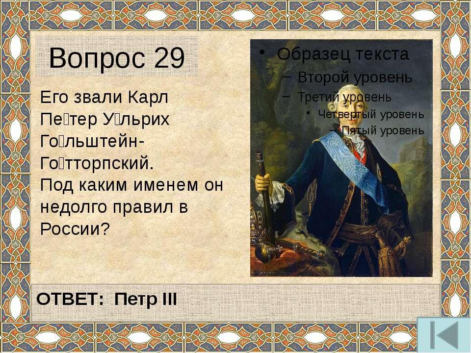 Ресурсы интернета 3 слайд – портрет Ломоносова http://commons.wikimedia.org/w...