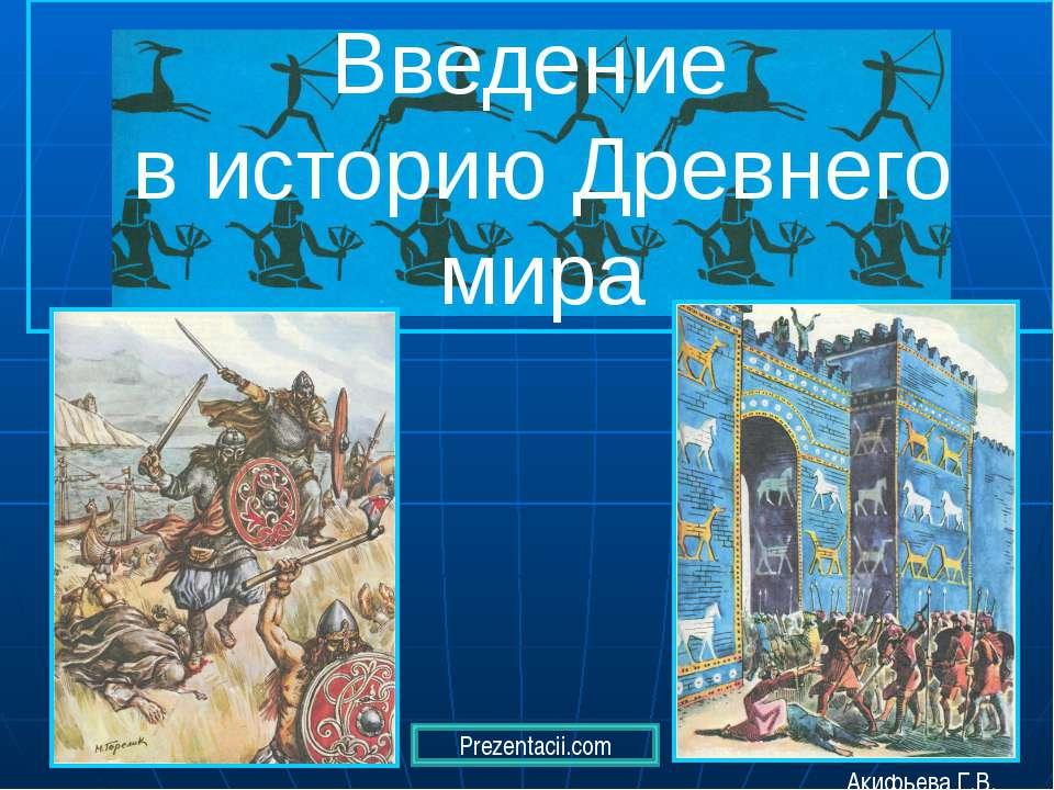 Введение в историю Древнего мира Акифьева Г.В.
