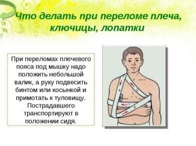 Что делать при переломе плеча, ключицы, лопатки При переломах плечевого пояс...
