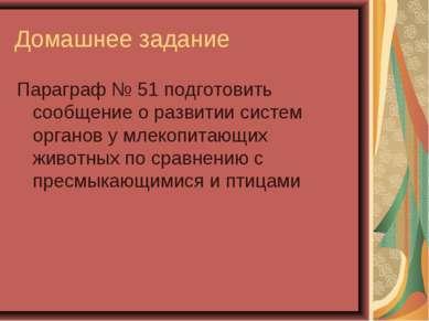Домашнее задание Параграф № 51 подготовить сообщение о развитии систем органо...
