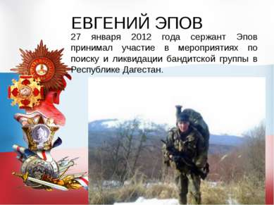 ЕВГЕНИЙ ЭПОВ 27 января 2012 года сержант Эпов принимал участие в мероприятиях...