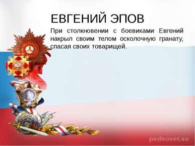 ЕВГЕНИЙ ЭПОВ При столкновении с боевиками Евгений накрыл своим телом осколочн...