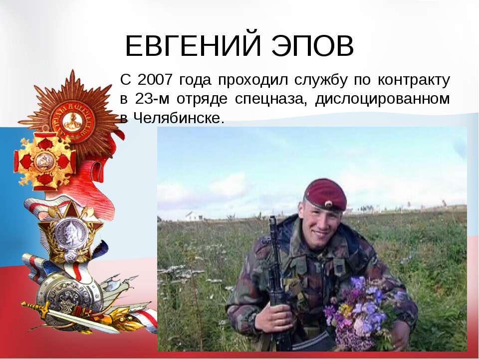ЕВГЕНИЙ ЭПОВ С 2007 года проходил службу по контракту в 23-м отряде спецназа,...