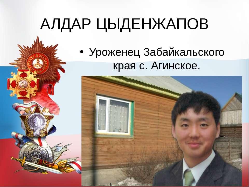 АЛДАР ЦЫДЕНЖАПОВ Уроженец Забайкальского края с. Агинское.