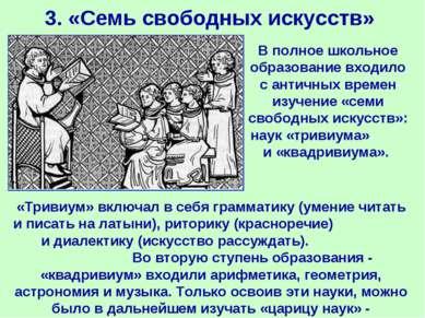 3. «Семь свободных искусств» В полное школьное образование входило с античных...