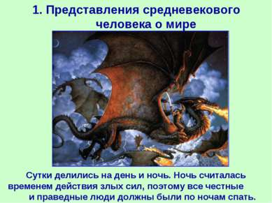 1. Представления средневекового человека о мире Сутки делились на день и ночь...