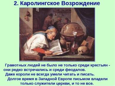 2. Каролингское Возрождение Грамотных людей не было не только среди крестьян ...