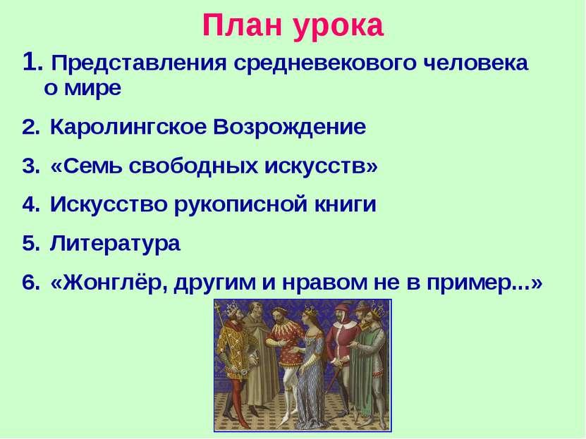 План урока Представления средневекового человека о мире Каролингское Возрожде...
