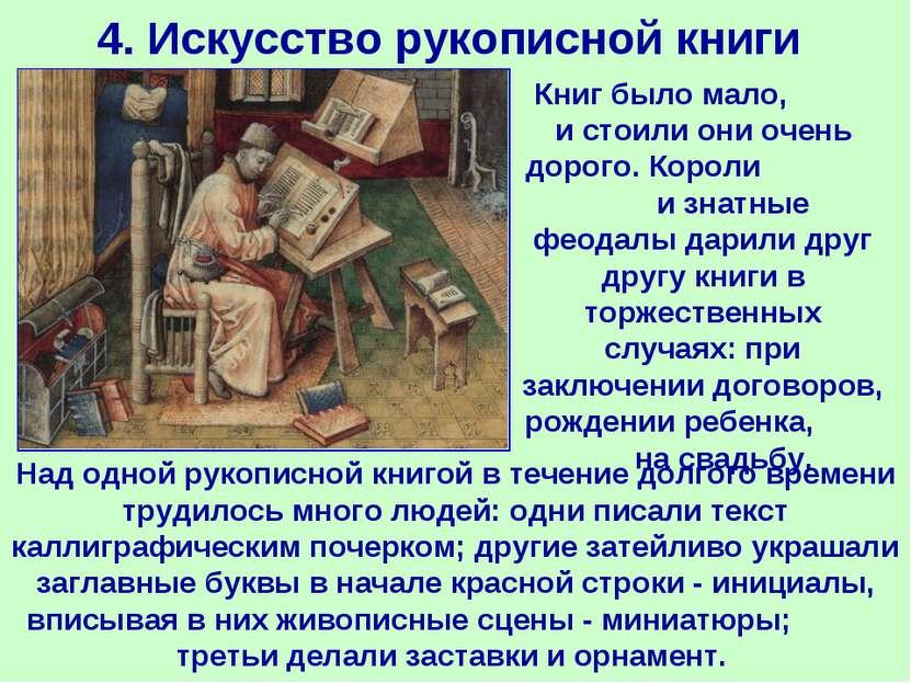 4. Искусство рукописной книги Над одной рукописной книгой в течение долгого в...
