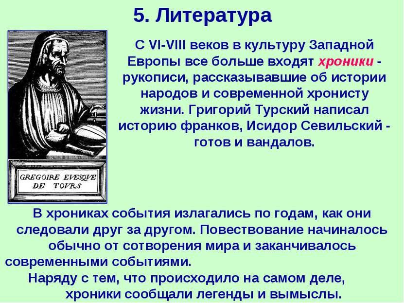 5. Литература В хрониках события излагались по годам, как они следовали друг ...
