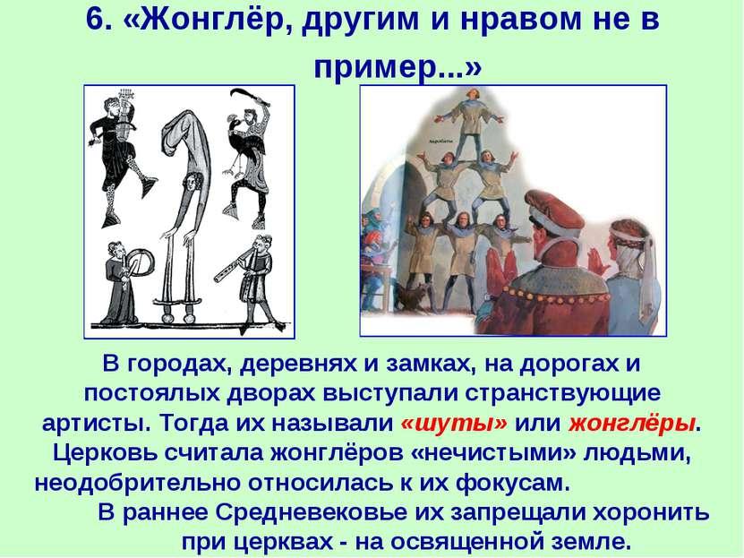 6. «Жонглёр, другим и нравом не в пример...» В городах, деревнях и замках, на...