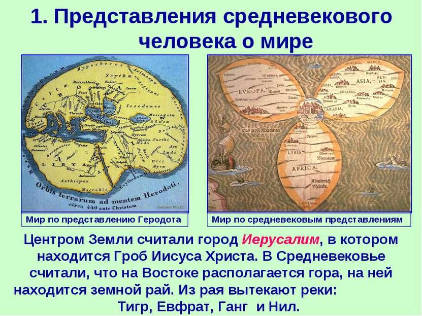1. Представления средневекового человека о мире Центром Земли считали город И...