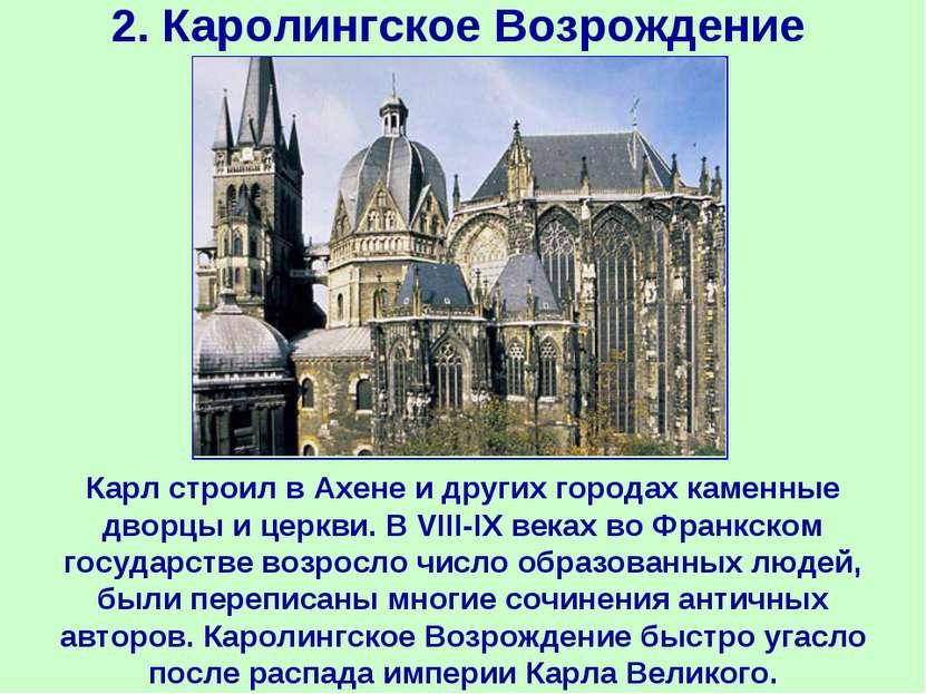2. Каролингское Возрождение Карл строил в Ахене и других городах каменные дво...