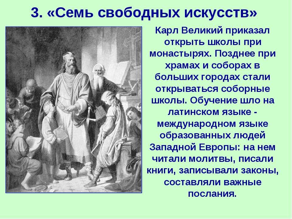 3. «Семь свободных искусств» Карл Великий приказал открыть школы при монастыр...