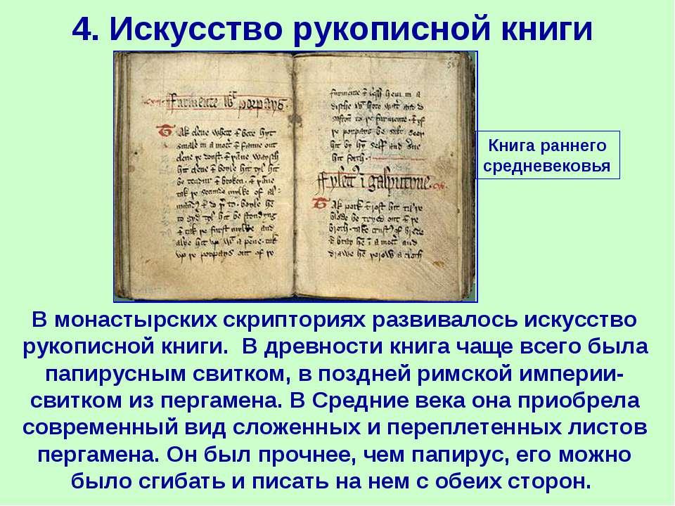 4. Искусство рукописной книги В монастырских скрипториях развивалось искусств...