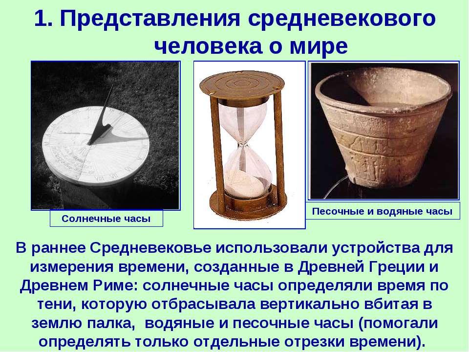 1. Представления средневекового человека о мире В раннее Средневековье исполь...