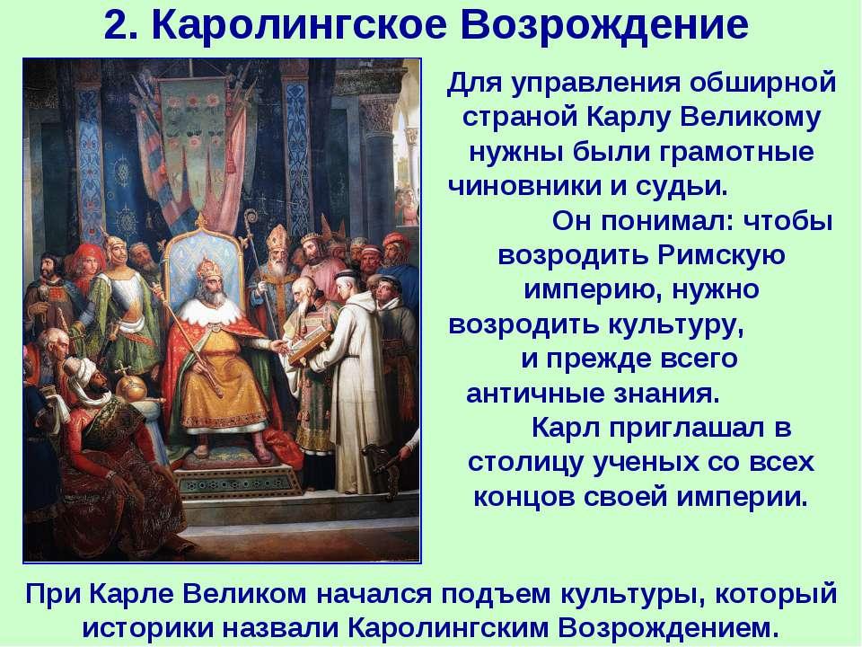 2. Каролингское Возрождение При Карле Великом начался подъем культуры, которы...