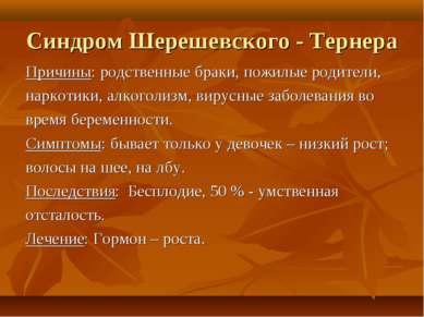 Синдром Шерешевского - Тернера Причины: родственные браки, пожилые родители, ...