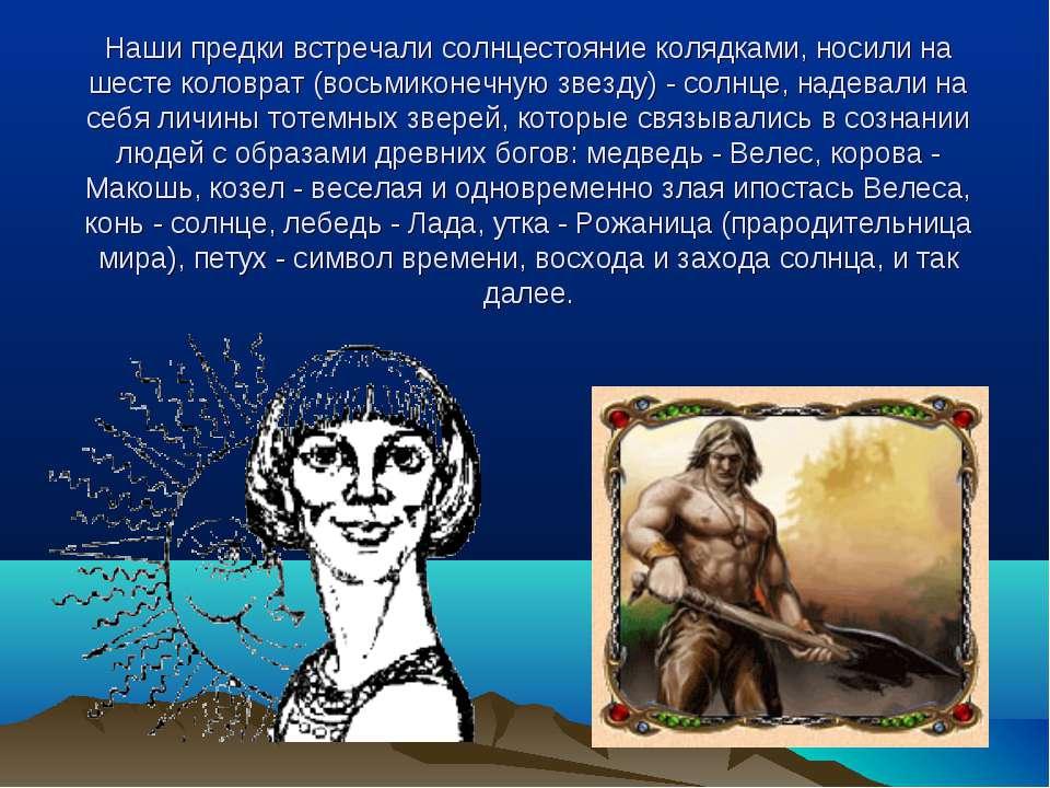 Наши предки встречали солнцестояние колядками, носили на шесте коловрат (вось...