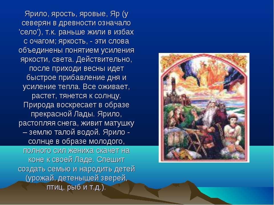 Ярило, ярость, яровые, Яр (у северян в древности означало 'село'), т.к. раньш...