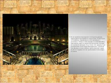 Но во времена персидского господства дворец Навуходоносора пришел в запустени...