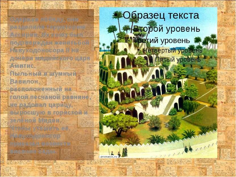 Одержав победу, они разделили территорию Ассирии. Их союз был подтвержден жен...