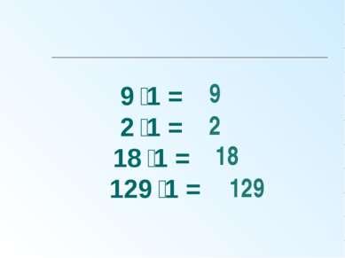 9 1 = 2 1 = 18 1 = 129 1 = 9 2 18 129