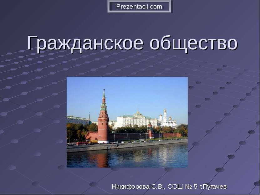 Гражданское общество Никифорова С.В., СОШ № 5 г.Пугачев Prezentacii.com