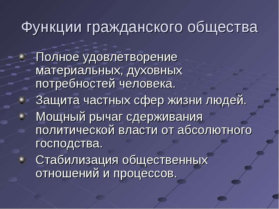 Функции гражданского общества Полное удовлетворение материальных, духовных по...